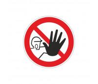 Знак безопасности P06 Доступ посторонним запрещён (плёнка,200х200)