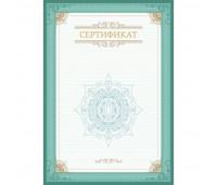 Сертификат А4, вертикальный бланк зеленая рамка, тиснение фольгой 10 шт/уп