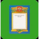 Открытки и сертификаты