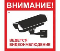 Знак безопасности V40-01 Ведется видеонаблюдение (плёнка 200х200)