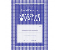 Журнал 1-4 кл,А4,обл.7БЦ,цвет,блок офсет КЖ-33