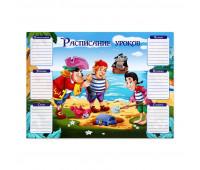 Расписание уроков Пираты 1л 8-12-0043
